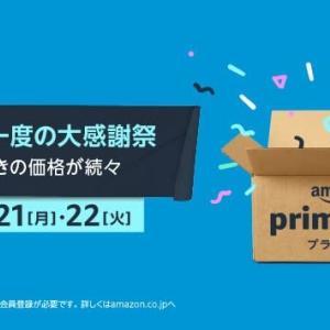 6月21・22日は年に一度のAmazonプライムデー!みんな準備は出来てる?