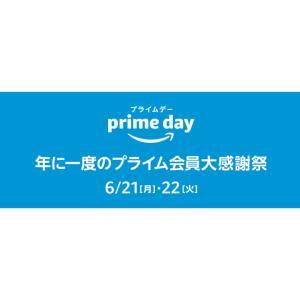 【2021年】Amazonプライムデー開始!お得な製品を20選ピックアップ!