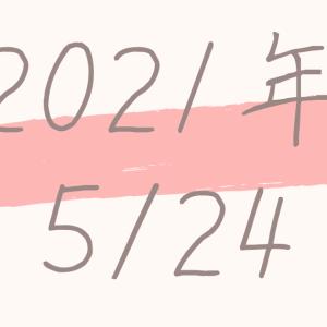 【2021/5/24】所持株の変化と次の株 おまけに怪しいバイト