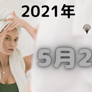 【2021/5/28】配当落日怖すぎぃぃぃ