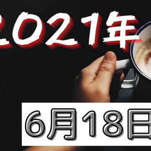 地方銀行株に手を出す 【女子大生株投資】