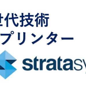 ストラタシス 3Dプリンターの今後の株価はどうなるのか? 米国株おすすめ銘柄2021