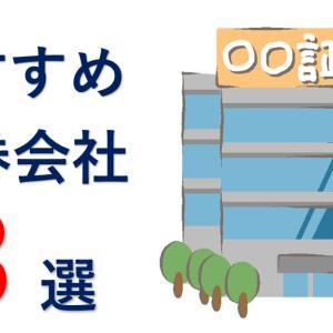 おすすめの証券会社ランキング3選  米国株購入用証券会社!