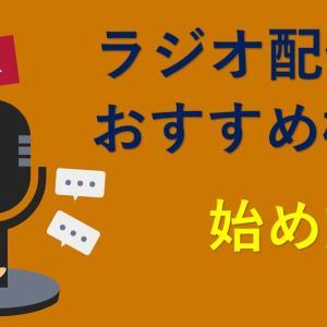 ラジオ収録おすすめ機材 PC用 マイク 収録ツール アプリ 録音編集ソフトをご紹介