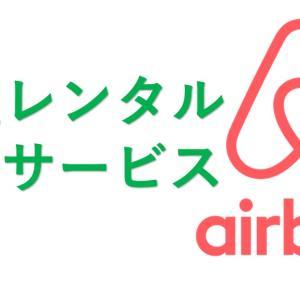 Airbnb(ABNB)  : エアビーアンドビー今後の株価は?将来のチャートを予測&分析! 米国株おすすめ銘柄2021