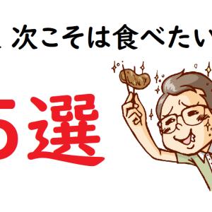 【箱根湯本】次こそ行きたい!気になる食べ歩き店 3選