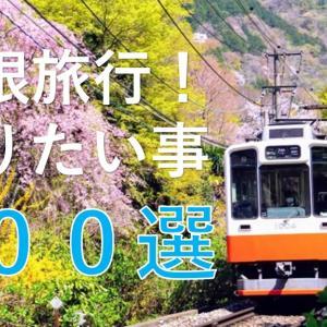 箱根でやりたいこと100つの事! おすすめの食べ歩きグルメから観光地、穴場までご紹介!