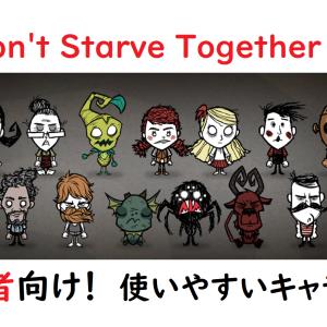 初心者向け!「Don't Starve Together」使いやすいおすすめキャラクター