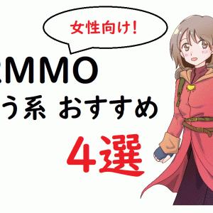 なろう|女性向け おすすめ|VRMMO|まったり系の可愛いお話4選!