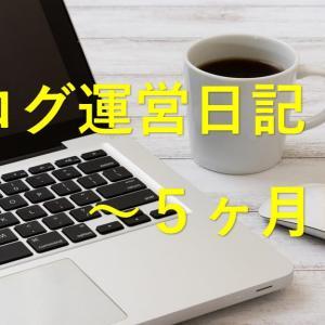ブログ初心者のルクセリタス運営方法 はじめ方と経過報告について ~5ヶ月目~