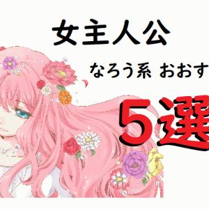 【女主人公】オススメ なろう 転生もの漫画 がんばる女性がかっこいい作品5選!