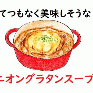玉ねぎを大量に使った、とてつもなく美味しそうなレシピ【オニオングラタンスープ】を発見!!おすすめです!