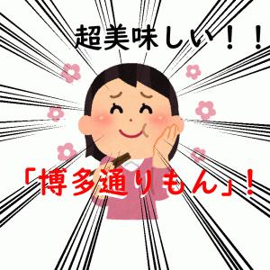 【博多通りもん】博多のお土産 No.1 おすすめ!冷やしても美味しくて、夏にぴったり!