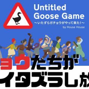Untitled Goose Game (いたずらガチョウがやって来た!)2人プレイ可能な、ボリュームたっぷりなおすすめゲーム!