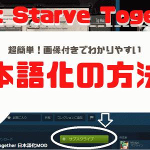 「Don't Starve Together(ドントスターブストゥギャザー)」日本語化の方法!