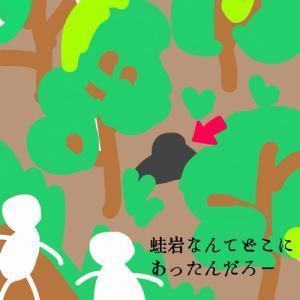 六甲山系ゆるっ登山:【芦屋会下山遺跡から蛙岩】蛙岩は予想以上に蛙だった