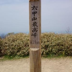 阪神間育ちにとって身近な山はもちろん六甲山だがなめてはいけない