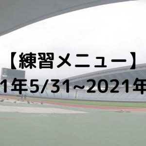 【社会人陸上】2021年5/31~2021年6/6の練習メニュー