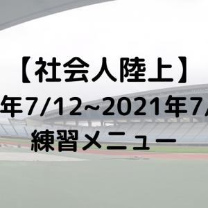 【社会人陸上】2021年7/12~2021年7/18の練習メニュー