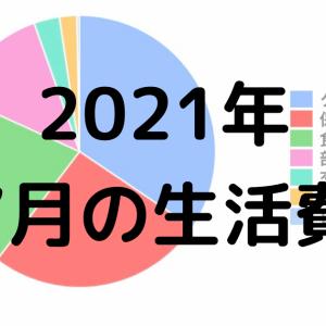 2021年7月の生活費【社会人一人暮らし】