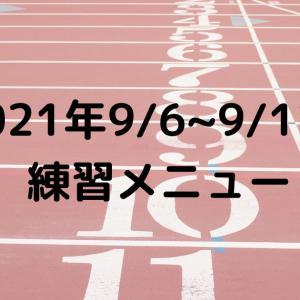 【社会人陸上】2021年9/6~2021年9/12の練習メニュー