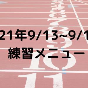 【社会人陸上】2021年9/13~2021年9/19の練習メニュー