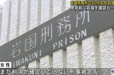 磯貝真之所長の岩国刑務所(山口県)で50代女性が判決未確定の裁判前に自殺死。自殺と刑務所の真相は?