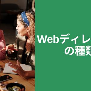 Webディレクターの種類