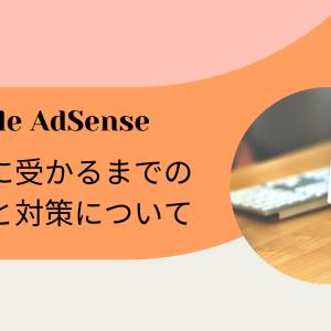 Google AdSenseの審査に受かるまでの失敗と対策について