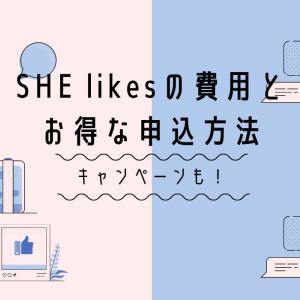 シーライクス(SHE likes)の費用とお得な申込方法、キャンペーンをまとめました
