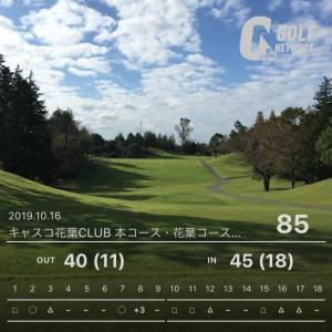 やはりゴルフはメンタルだ!「花葉カントリークラブ本コース」