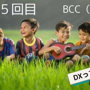 IPO5回目 BCC(株)