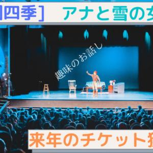 [劇団四季] アナと雪の女王 チケット確保