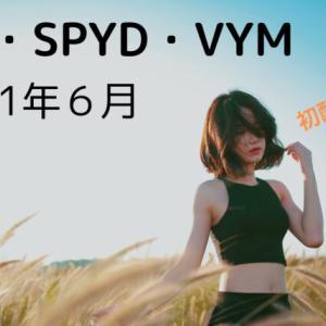 米国高配当ETF(HDV・SPYD・VYM) 21年6月分