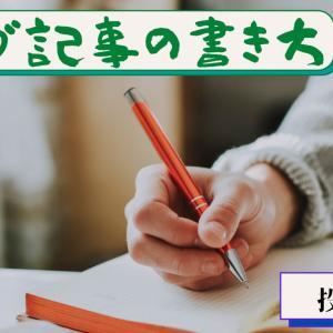 ブログ記事の書き方 投資編