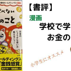 【漫画】学校で学べないお金のこと【小学生向け】