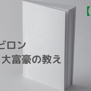 【書評】バビロン 大富豪の教え【漫画】