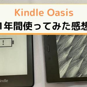 【Kindle】Oasis 1年間使ってみた感想【Oasis】