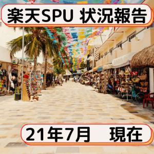 【ポイ活】楽天SPU 達成状況【2021年7月】
