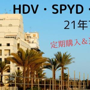 【米国高配当ETF】HDV・SPYD・VYM 【21年7月分】