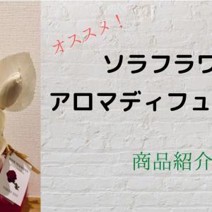 【アロマディフューザー】ソラフラワー ルームフレグランス【ローズの香り】