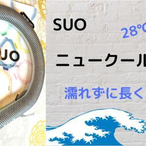 【大人気】SUO28°ICE ニュークールリング ネック用【COOL】