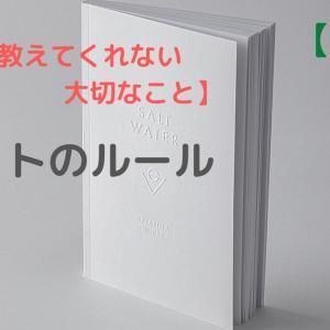 【書評】ネットのルール【小学生向け】