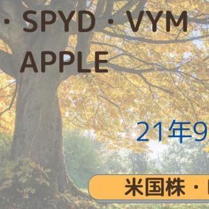 【米国株】HDV・SPYD・VYM・APPLE 【21年9月分】
