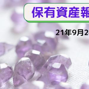 【資産報告】2021年9月24日時点【総資産】