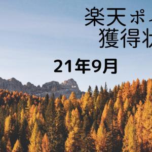 【ポイ活】楽天ポイント獲得状況【2021年9月】