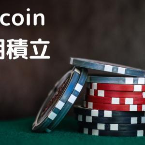【bitFlyer】仮想通貨始めました【ビットコイン】