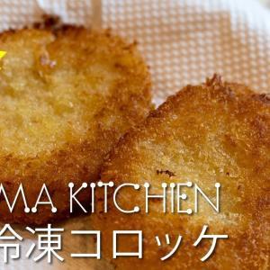 HIRAMA KITCHEN 時短冷凍コロッケ