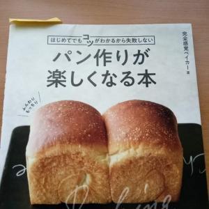 トラブル2連発(^^; 完全感覚ベイカーのシンプル食パン