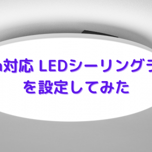 Alexa対応 LEDシーリングライトを設定してみた